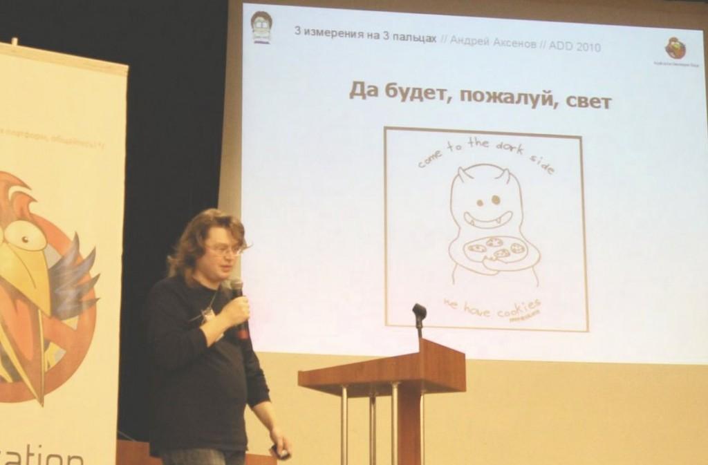 Андрей Аксенов, «3D — графика на трех пальцах»